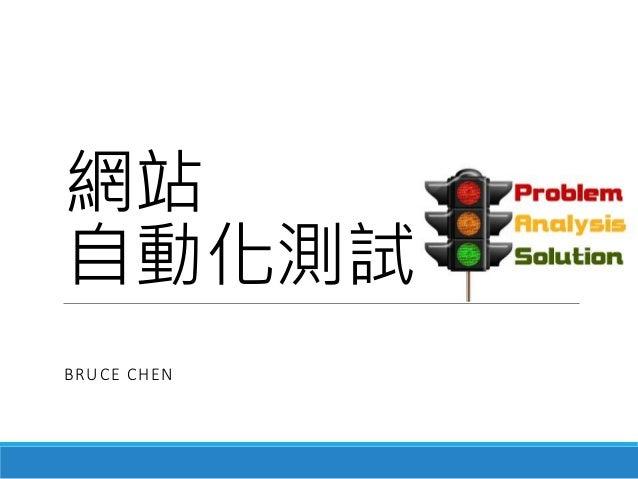 網站 自動化測試 BRUCE CHEN