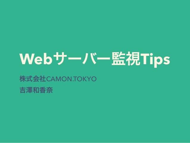 Web Tips CAMON.TOKYO