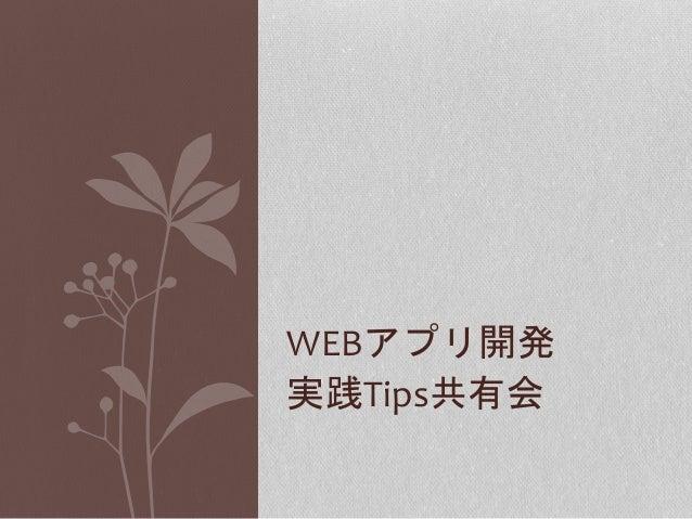 WEBアプリ開発 実践Tips共有会