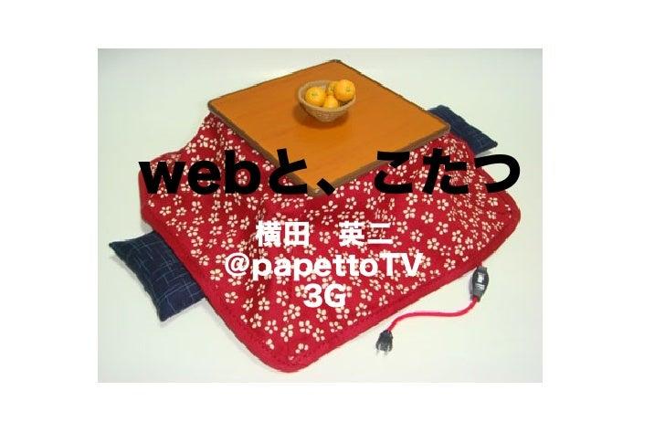 webと、こたつ  横田 英二 @papettoTV    3G