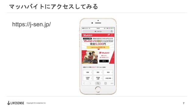 Copyright © Livesense Inc. マッハバイトにアクセスしてみる 7 https://j-sen.jp/