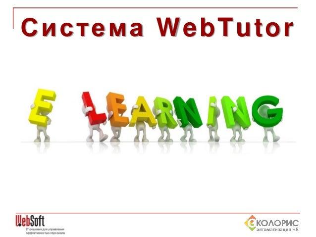 Система WebTutor