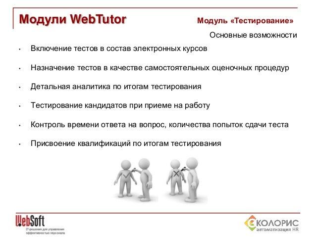 Модули WebTutor  Модуль «Тестирование» Основные возможности  •  Включение тестов в состав электронных курсов  •  Назначени...