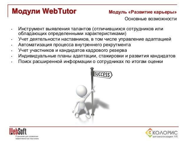 Модули WebTutor • • • • • •  Модуль «Развитие карьеры» Основные возможности  Инструмент выявления талантов (отличившихся с...