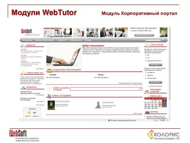 Модули WebTutor  Модуль Корпоративный портал