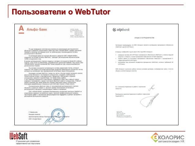 Пользователи о WebTutor