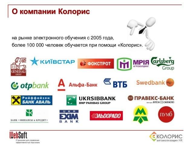 О компании Колорис  на рынке электронного обучения с 2005 года, более 100 000 человек обучается при помощи «Колорис».