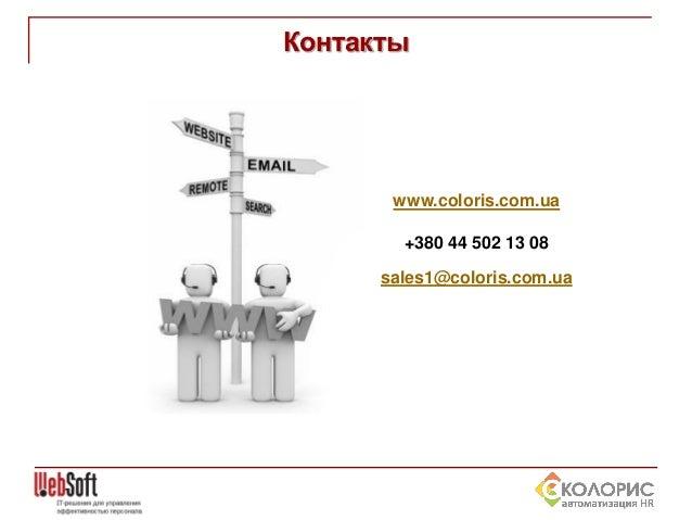 Контакты  www.coloris.com.ua +380 44 502 13 08 sales1@coloris.com.ua