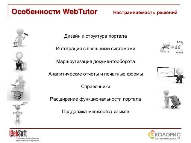 Особенности WebTutor  Настраиваемость решений  Дизайн и структура портала Интеграция с внешними системами Маршрутизация до...