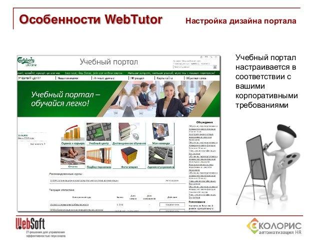 Особенности WebTutor  Настройка дизайна портала  Учебный портал настраивается в соответствии с вашими корпоративными требо...