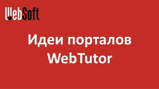 Идеи порталов WebTutor