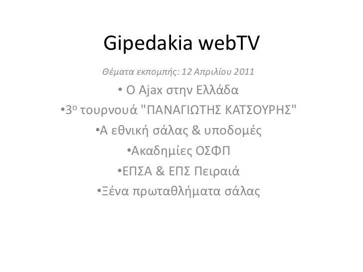 WebTV ekpompi 12apr2011