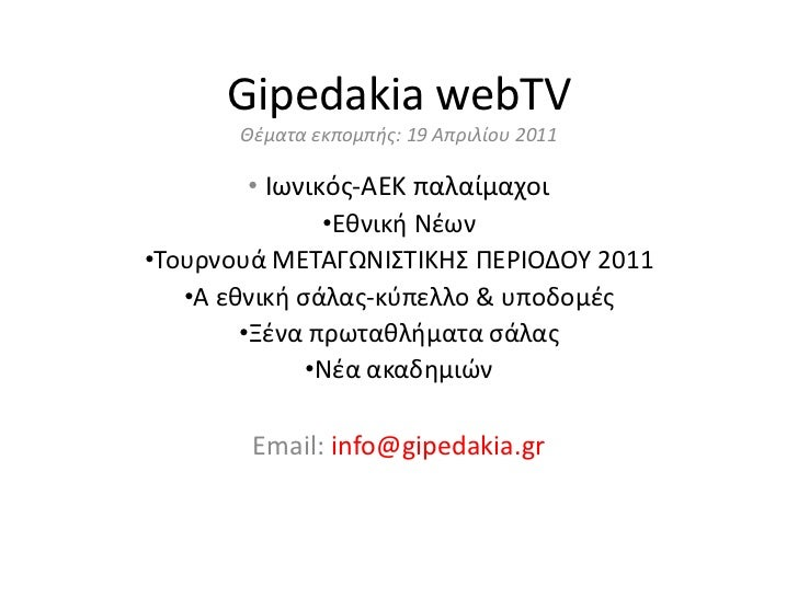 GipedakiawebTV<br />Θέματα εκπομπής: 19 Απριλίου 2011<br /><ul><li>Ιωνικός-ΑΕΚ παλαίμαχοι