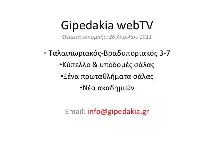 GipedakiawebTV<br />Θέματα εκπομπής: 26Απριλίου 2011<br /><ul><li>Ταλαιπωριακός-Βραδυποριακός 3-7