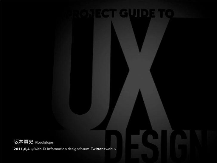 @bookslope2011,6,4 @WebUX information design forum Twitter #webux