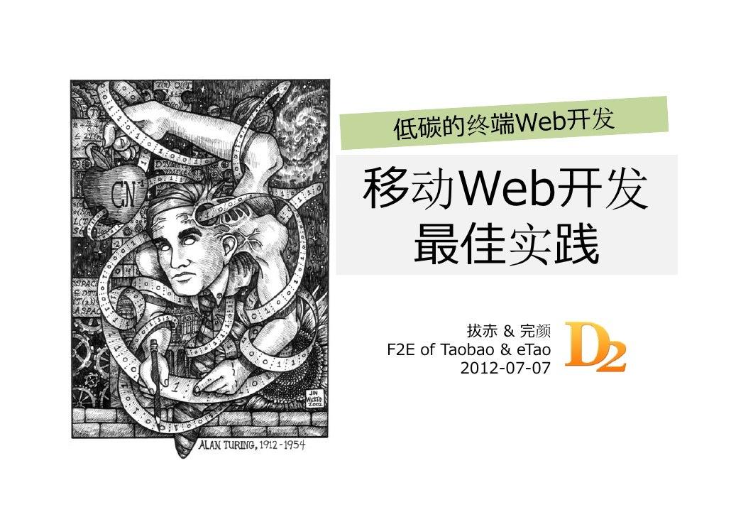 移动Web开发 最佳实践          拔⾚ & 完颜F2E of Taobao & eTao         2012-07-07