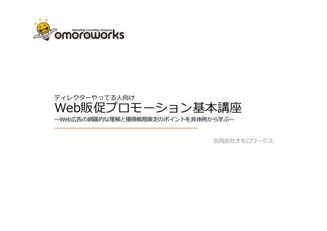 合同会社オモロワークス ディレクターやってる人向け Web販促プロモーション基本講座 〜Web広告の網羅的な理解と獲得戦略策定のポイントを具体例から学ぶ〜