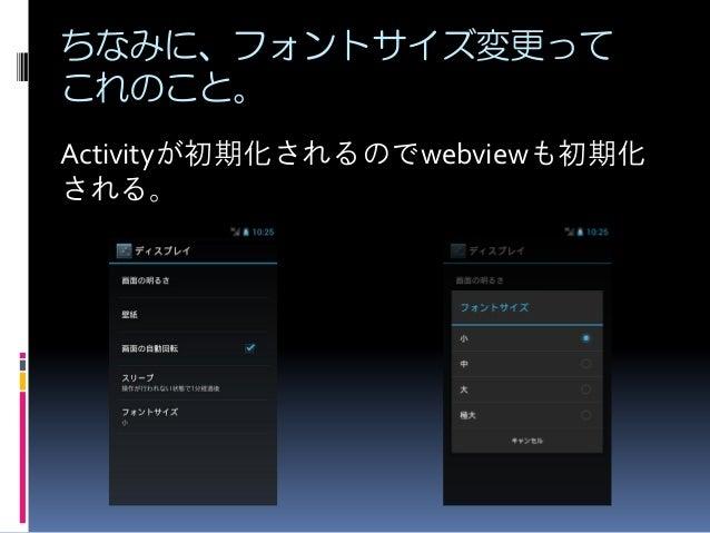 ちなみに、フォントサイズ変更って これのこと。 Activityが初期化されるのでwebviewも初期化 される。