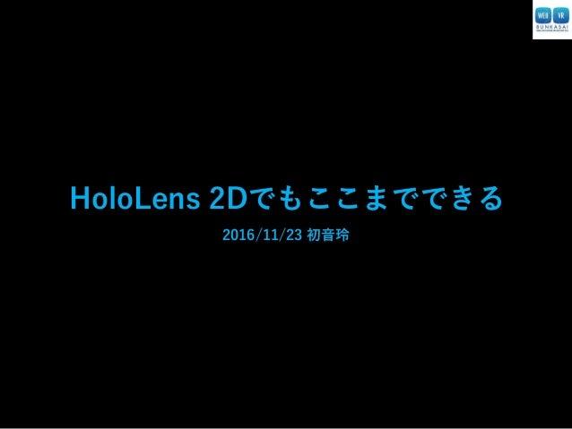 HoloLens 2Dでもここまでできる 2016/11/23 初音玲