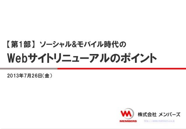 2013年7月26日(金) 【第1部】 ソーシャル&モバイル時代の Webサイトリニューアルのポイント http://www.members.co.jp