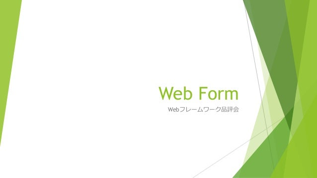 Web Form Webフレームワーク品評会