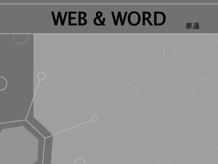 WEB & WORD<br />家遥<br />