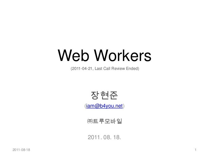 Web Workers<br />(2011-04-21, Last Call Review Ended)<br />장현준<br />(iam@b4you.net)<br />㈜트루모바일<br />2011. 08. 18.<br />20...