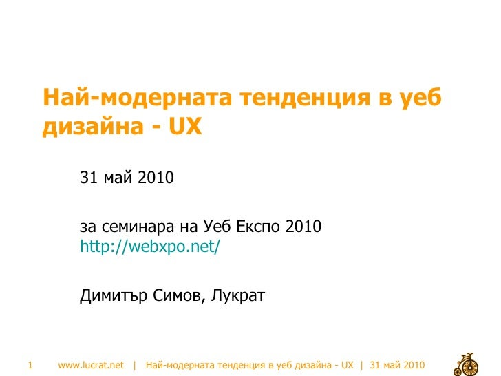 Най-модерната тенденция в уеб дизайна - UX 3 1  май  2010 за семинара на Уеб Експо 2010  http://webxpo.net/   Димитър Симо...