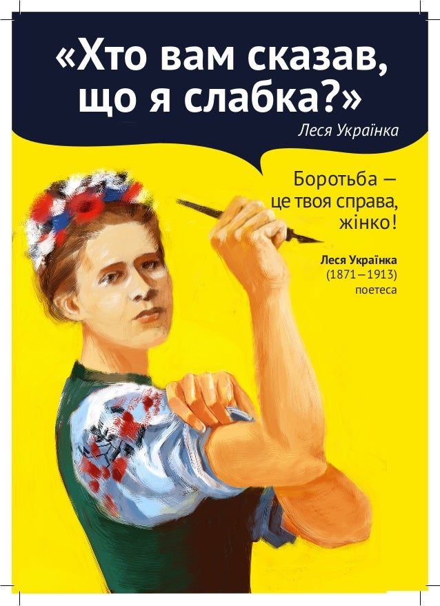 «Хто вам сказав, що я слабка?» Леся Українка Боротьба — це твоя справа, жінко! Леся Українка (1871—1913) поетеса