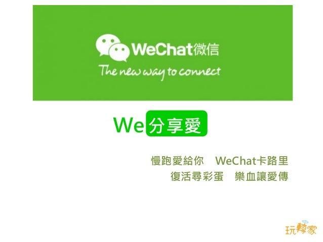 We Share 慢跑愛給你 WeChat卡路里 復活尋彩蛋 樂血讓愛傳 分享愛