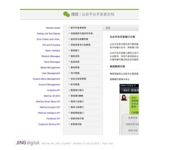 WeChat_API_Intro_v3.graffle   Modified: Thu Apr 02 2015   Page 12/21 !