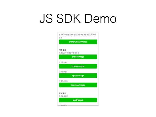 JS SDK Demo