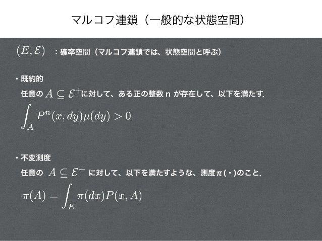 ベイズ推論とシミュレーション法の基礎