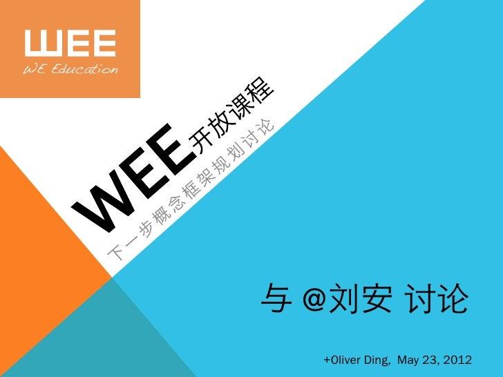 与 @刘安 讨论  +Oliver Ding, May 23, 2012