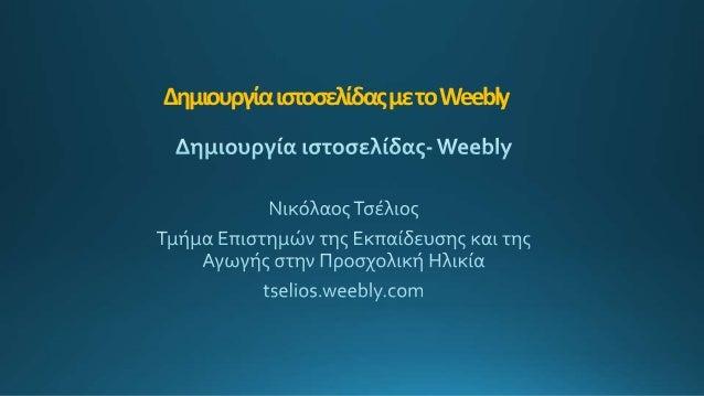 ΔημιουργίαιστοσελίδαςμετοWeebly