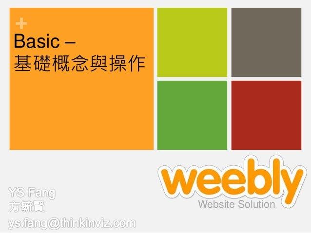 +  Website Solution  Basic –  基礎概念與操作