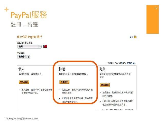+ PayPal支付服務  https://www.paypal.com/  YS, Fang. ys.fang@thinkinviz.com  18