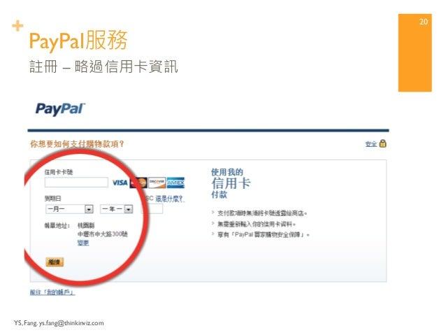 +  PayPal服務  YS, Fang. ys.fang@thinkinviz.com  19  註冊 – 特選