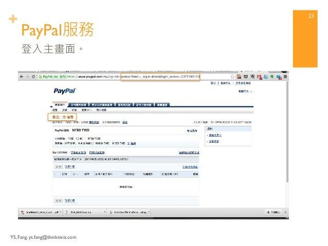 +  PayPal服務  YS, Fang. ys.fang@thinkinviz.com  20  註冊 – 略過信用卡資訊