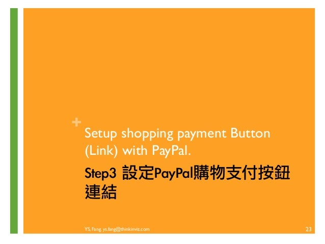 +  PayPal服務  YS, Fang. ys.fang@thinkinviz.com  22  認證細節。  以銀行帳戶或信用卡  認證