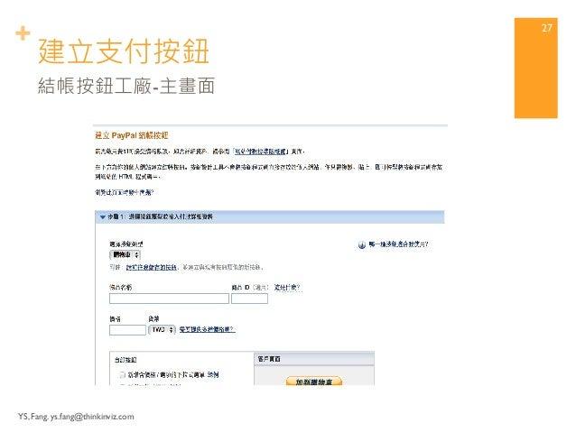 + 建立支付按鈕  YS, Fang. ys.fang@thinkinviz.com  26  使用結帳按鈕工廠
