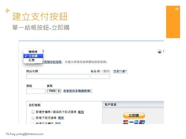 + 建立支付按鈕  YS, Fang. ys.fang@thinkinviz.com  27  結帳按鈕工廠-主畫面