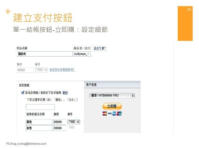 + 建立支付按鈕  YS, Fang. ys.fang@thinkinviz.com  28  單一結帳按鈕-立即購