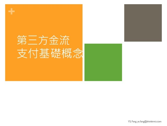 +  YS, Fang. ys.fang@thinkinviz.com  第三方金流  支付基礎概念  3