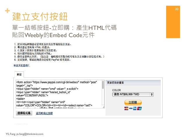 + 建立支付按鈕  YS, Fang. ys.fang@thinkinviz.com  29  單一結帳按鈕-立即購:設定細節
