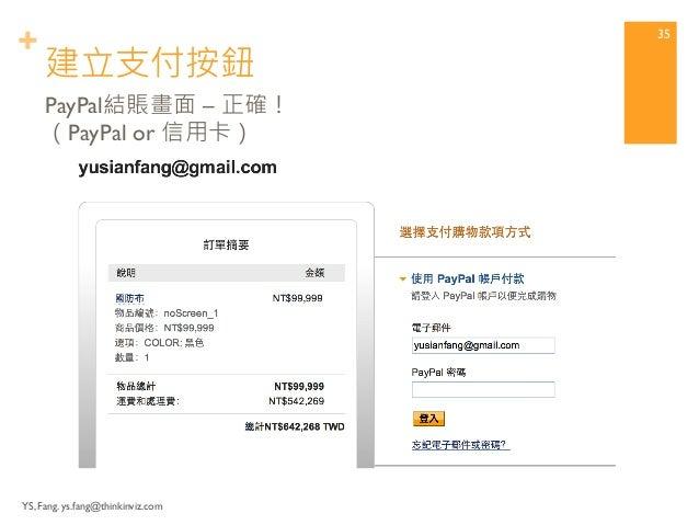 +  Have a TEST!  Step5 完成!  用網頁/手機來試用看看吧!  YS, Fang. ys.fang@thinkinviz.com 34