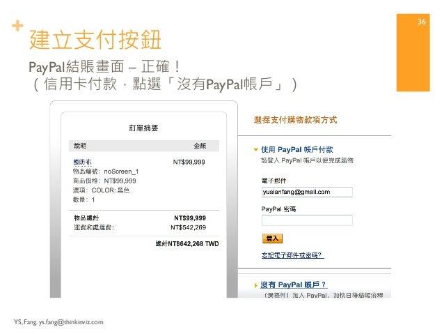 + 建立支付按鈕  YS, Fang. ys.fang@thinkinviz.com  35  PayPal結賬畫面 – 正確!  (PayPal or 信用卡)