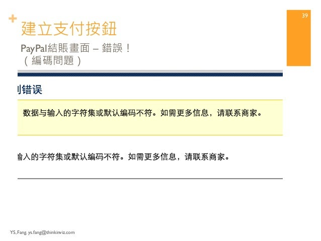 + PayPal support Different Checkout  Interfaces. Compare following two.  YS, Fang. ys.fang@thinkinviz.com  38  PayPal支援不同的...