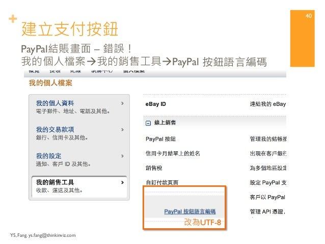 + 建立支付按鈕  YS, Fang. ys.fang@thinkinviz.com  39  PayPal結賬畫面 – 錯誤!  (編碼問題)