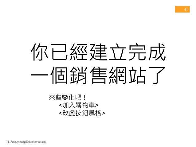 + 建立支付按鈕  YS, Fang. ys.fang@thinkinviz.com  40  PayPal結賬畫面 – 錯誤!  我的個人檔案à我的銷售工具àPayPal 按鈕語⾔言編碼  改為UTF-8